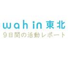 wah in 東北