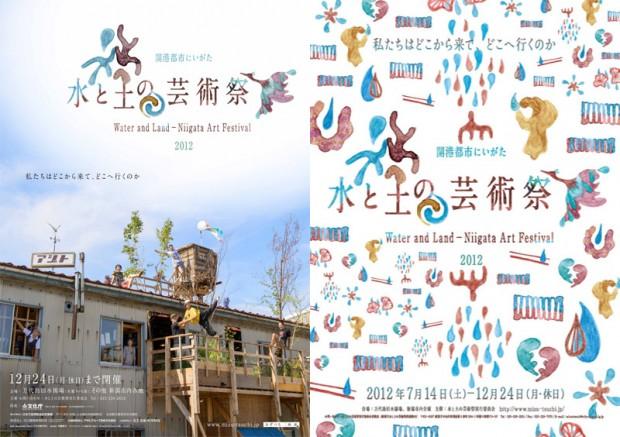 mizutsuchi_posters