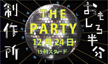 パーティー大